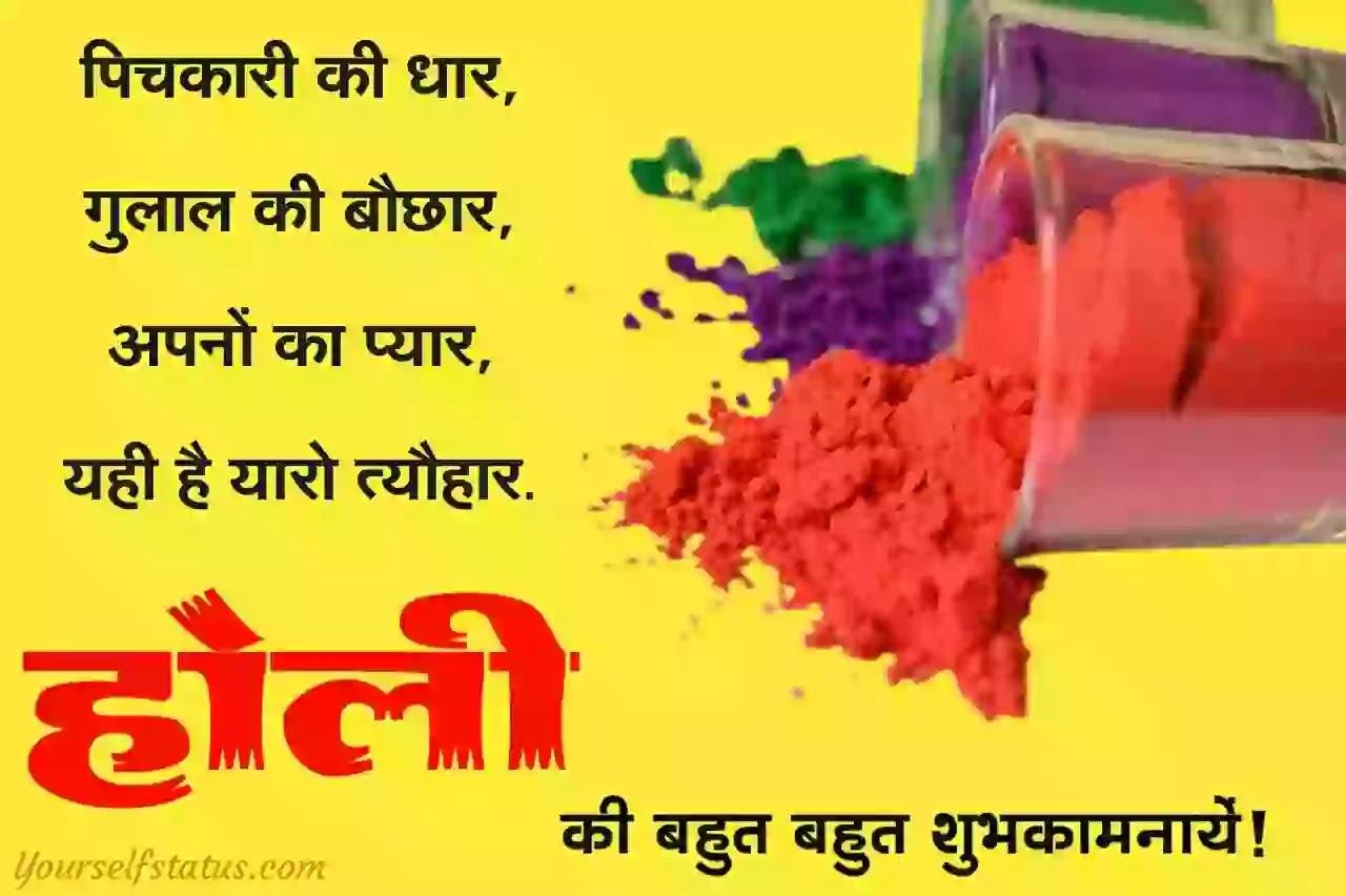 Holi-status-in-hindi