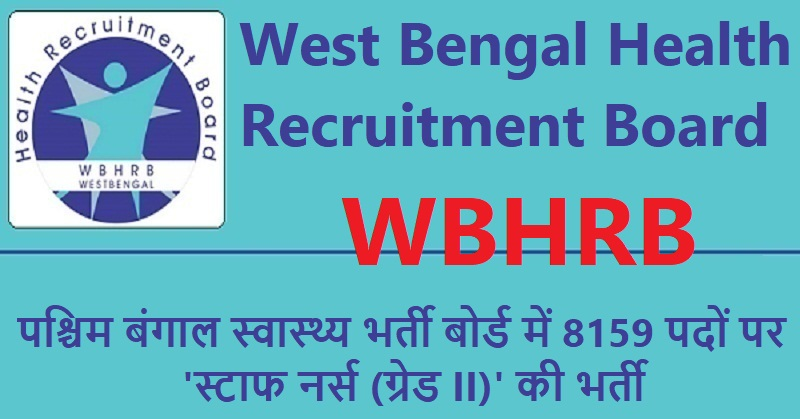 WBHRB Recruitment 2019