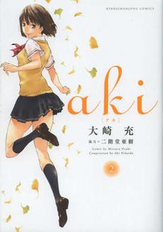 Aki Manga