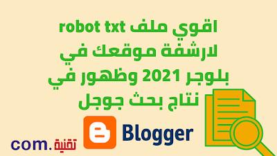 اقوي ملف robot txt لارشفة موقعك في بلوجر 2021 وظهور في نتاج بحث جوجل