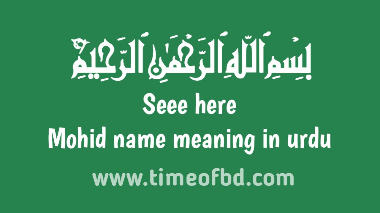 Mohid name meaning in urdu, موحد نام کا مطلب اردو میں ہے