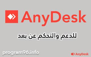 برنامج AnyDesk للتحكم في سطح المكتب عن بعد