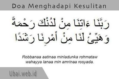 doa menghadapi kesulitan