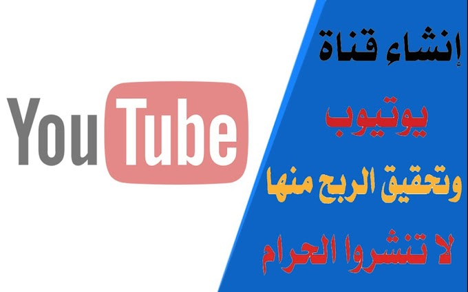 إنشاء قناة ناجحة على يوتيوب وتنسيق شكلها ومحتواها ورفع أول فيديو