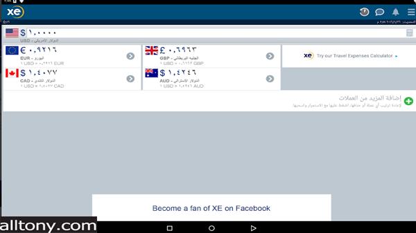 تطبيق تحويل العملات XE Currency وتحويل الأموال للأيفون والأندرويد