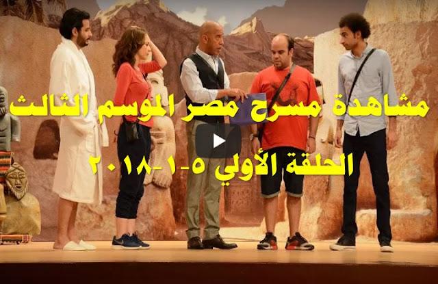 مشاهدة مسرح مصر الموسم الثالث الحلقة الأولي 5-1-2018