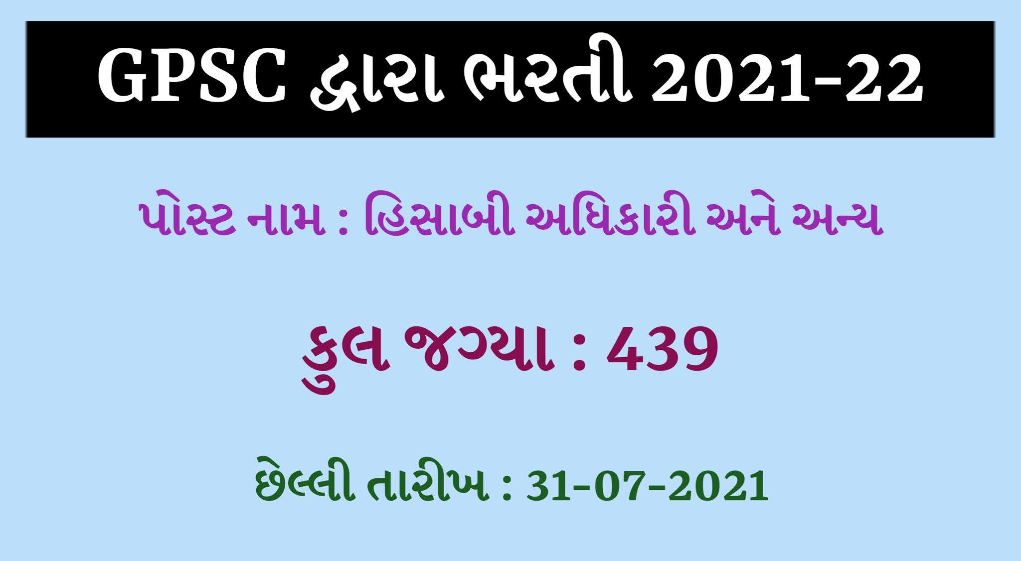GPSC Recruitment 2021-22, GPSC Recruitment 2021, gpsc-ojas gujarat gov in