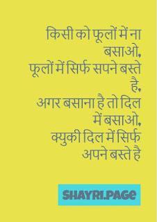 Dil Mai Sirf Apne-Romantic Shayari On Love