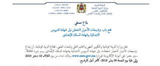 وزارة التربية الوطنية تفتح باب ترشيحات الأحرار لامتحان نيل شهادة الدروس الابتدائية وشهادة السلك الإعدادي