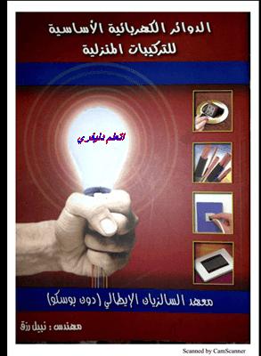 كتاب الدوائر الكهربيه الاساسيه للتركيبات المنزليه