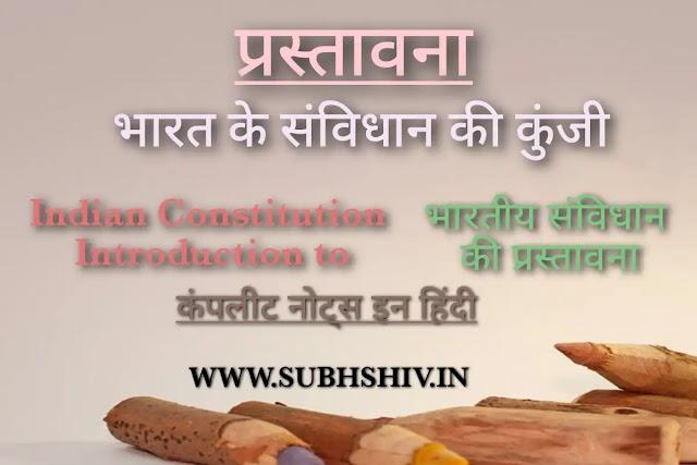 प्रस्तावना Notes in hindi|भारतीय savidhan  ki प्रस्तावना Notes in hindi|Preamble to Indian Constitution|