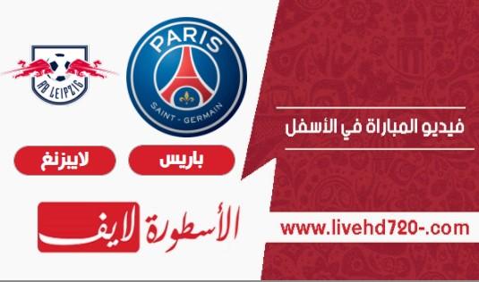 بث مباشر مباراة باريس ولابيزنغ