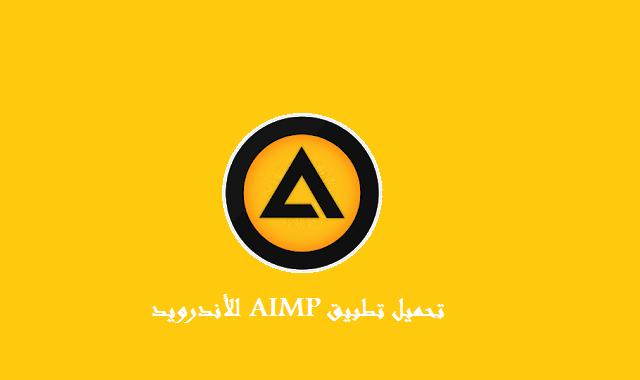 تحميل تطبيق لتشغيل الملفات الصوتية 2020 مجاناً آخر إصدار - AIMP 2020 APK