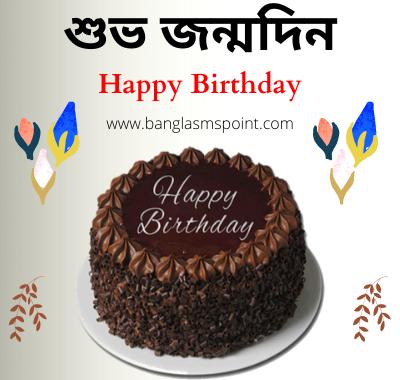 Happy Birthday Bangla SMS | শুভ জন্মদিন এসএমএস কবিতা স্ট্যাটাস | Bengali Happy Birthday SMS pic