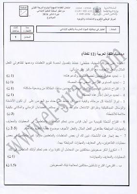ديدكتيك المواد المدرسة بالتعليم الابتدائي 2016 اللغة العربية