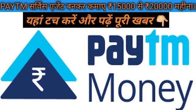 Paytm service agent बनकर कमाए 15000 से ₹20000 हर महीने मोबाइल फोन से काम करके