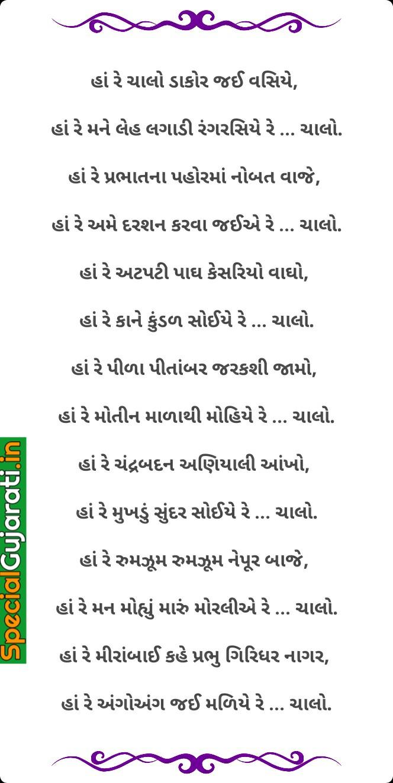 gujarati bhajan lyrics