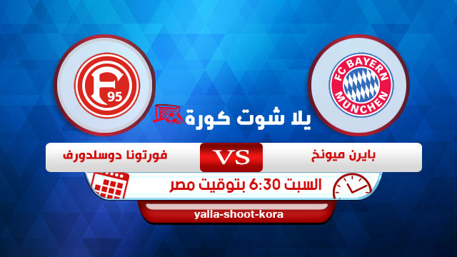 bayern-munich-vs-fortuna-dusseldorf