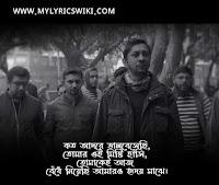 Avash song lyrics, Avash song lyrics in bangla