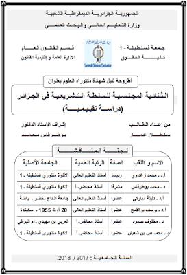 أطروحة دكتوراه: الثنائية المجلسية للسلطة التشريعية في الجزائر (دراسة تقييمية) PDF