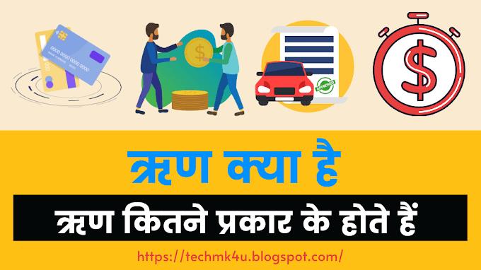 Loan क्या है - Loan कितने प्रकार के होते हैं।
