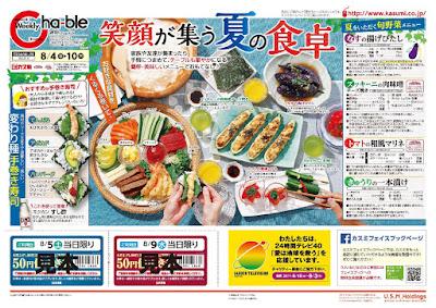 【PR】フードスクエア/越谷ツインシティ店のチラシ8月4日号