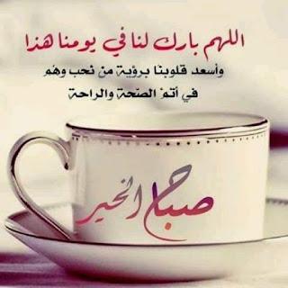 صور صباحية - صور صباح الخير - صور صباح الورد - صور صباح النور