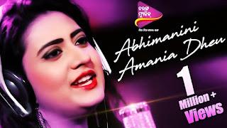 abhimanini amania dheu lyrics