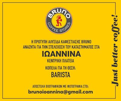 ΓΙΑΝΝΕΝΑ: Η αλυσίδα καφεστίασης BRUNO αναζητά προσωπικό