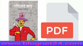 গণিতের যাদু বই Pdf by আব্দুল কাইয়ুম |গণিতের যাদু Pdf Download