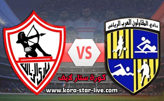 نتيجة مباراة الزمالك والمقاولون العرب اليوم 27/08/2020 الدوري المصري