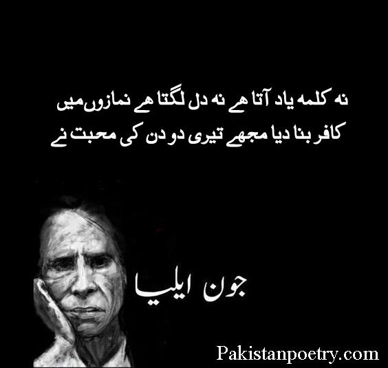 Jon Ayla Poetry in Urdu