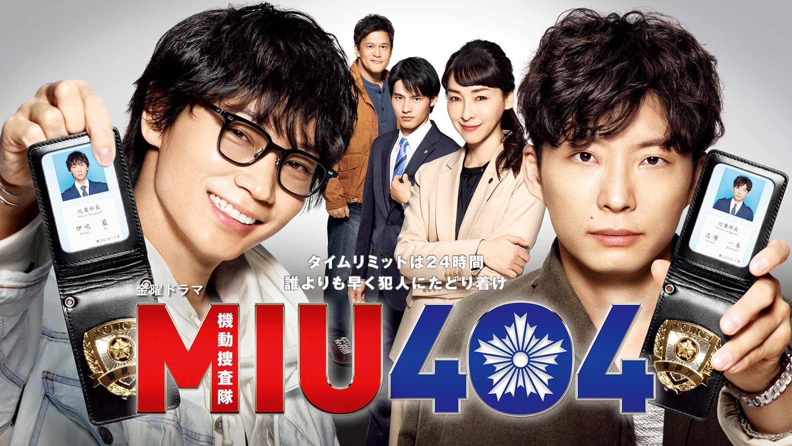 MIU404 Episode 3 1080p