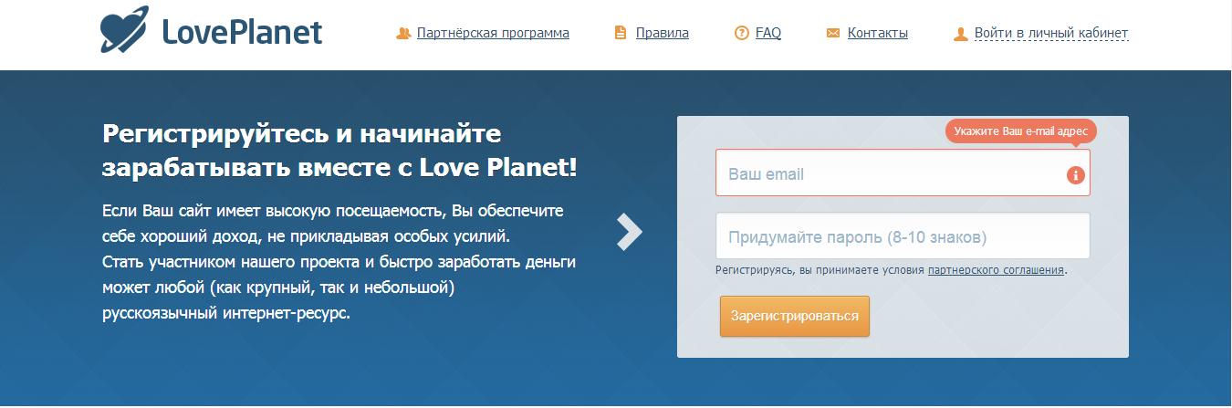 сайт loveplanet международный