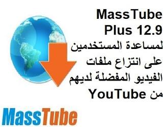 MassTube Plus 12.9  لمساعدة المستخدمين على انتزاع ملفات الفيديو المفضلة لديهم من YouTube