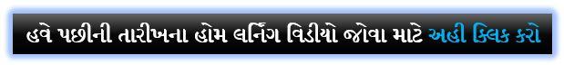 http://www.hiteshpatelmodasa.com/2020/07/home-learning-study-materials-video_76.html