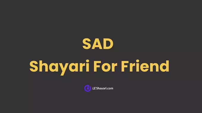Top 25 Sad Shayari for Friend in Hindi | Friendship Shayari 2020