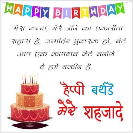 Happy Birthday Shayari for Son in Hindi