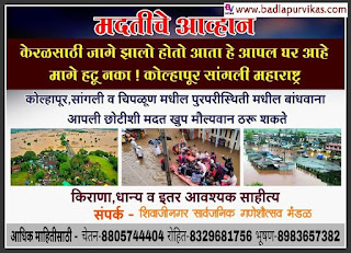Ambarnath (Badlapur Vikas Media) - This year, nature is trying to save their lives from the way the floods have caused floods in various parts of Maharashtra. Various social organizations and social workers, political conglomerates, entrepreneurs are taking initiative to give a helping hand to these.  On behalf of Shivaji Nagar Public Ganeshotsav Board at Ambarnath, Ambarnathkar has appealed to the people of Kolhapur, Chiplun and Sangli for their help in the way we woke up last year for Kerala. As the Shivajinagar Public Ganeshotsav Mandal Board will be assisting the brothers in Kolhapur, Sangli and Chiplun, all the citizens of Ambarnath city and Daneshur urged the people to donate their food, grain and other essential materials for humanity. Contact the Board at 8805744404 or 8329681756 to help veterans.