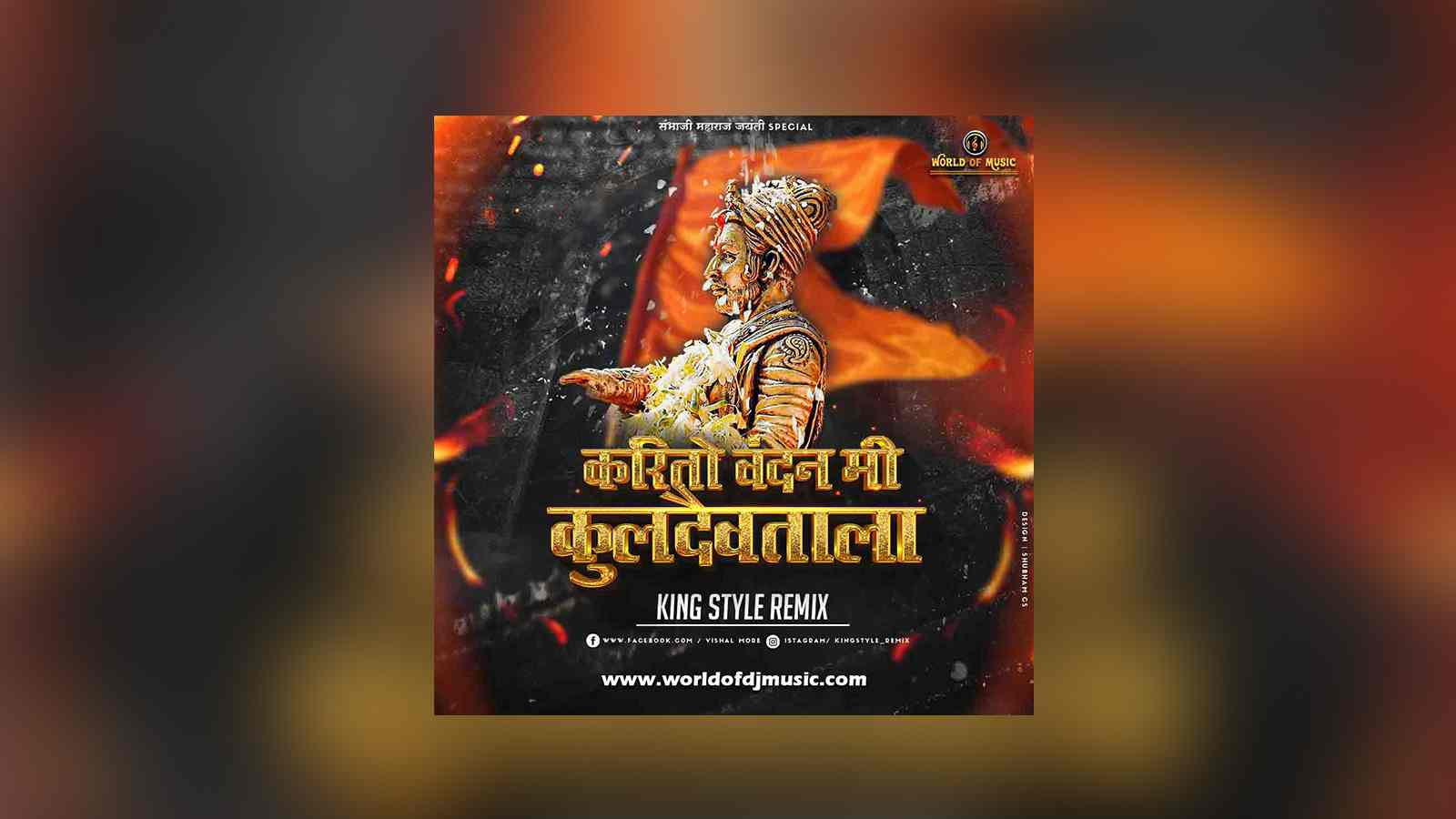 Karito Vandan Shivba Sambhaji Rajala (Remix) - KingStyle Remix