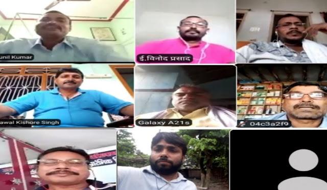 """वीडियो कॉम्फ्रेन्सिंग के जरिये """"बिहार प्रदेश प्रारंभिक शिक्षक संघ"""" जिला इकाई-पूर्वी चम्पारण की बैठक सम्पन्न"""