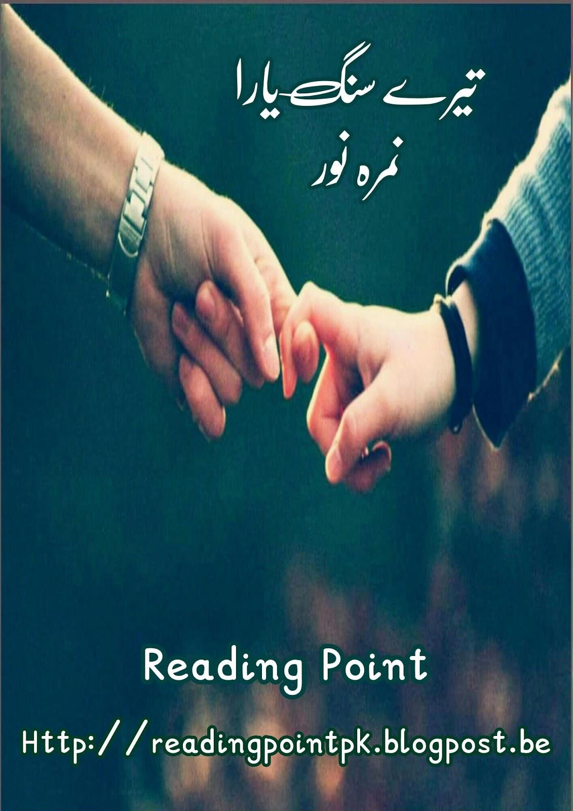 Tere Sang Yara by Nimra Noor Cousin Marriage Novel   Kitab Library