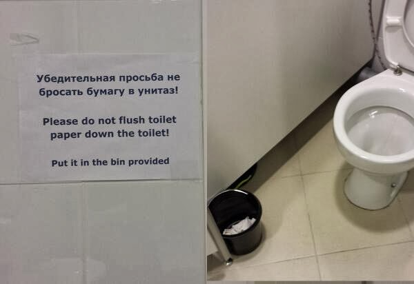 not ready to host the olympics please do not flush toilet paper, put in bin hygiene fail