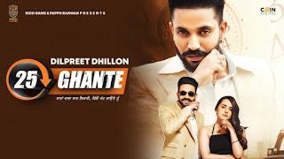 25 Ghante Lyrics Dilpreet Dhillon x Gurlez Akhtar