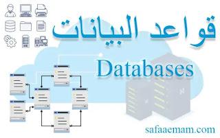 تعريف قواعد البيانات وانواعها