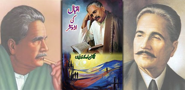 iqbal-ki-urdu-nasr