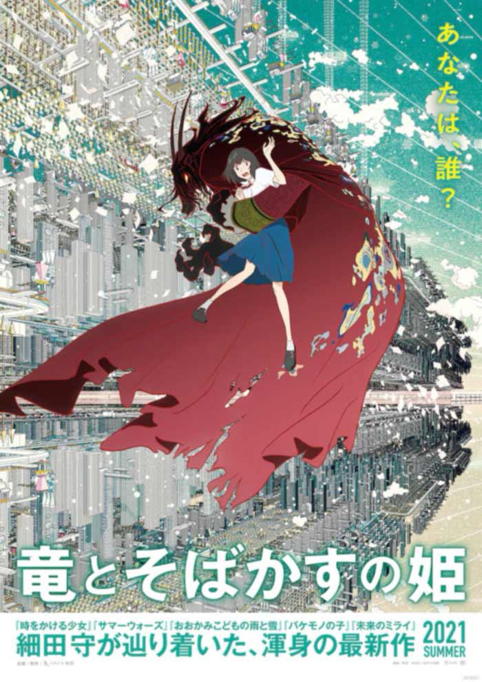 Belle (Ryuu to Sobakasu no Hime) anime film - Mamoru Hosoda - poster