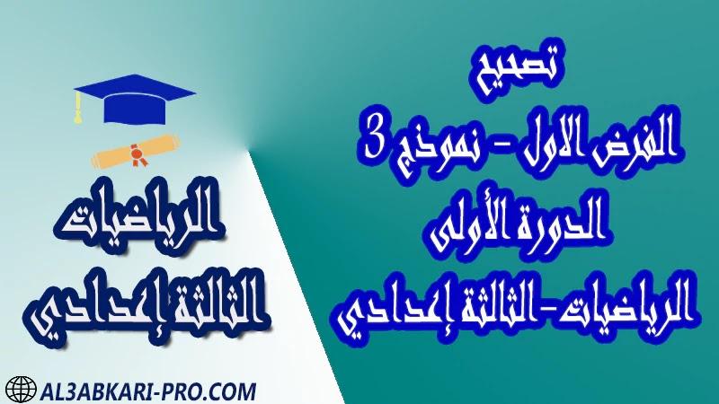 تحميل تصحيح الفرض الأول - نموذج 3 - الدورة الأولى مادة الرياضيات الثالثة إعدادي تحميل تصحيح الفرض الأول - نموذج 3 - الدورة الأولى مادة الرياضيات الثالثة إعدادي