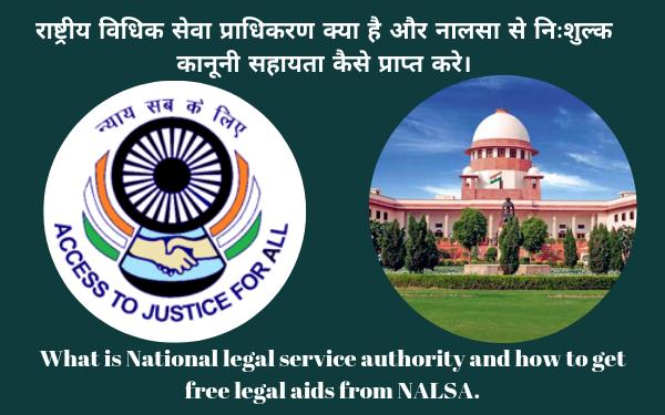 राष्ट्रीय विधिक सेवा प्राधिकरण क्या है और नालसा से निःशुल्क कानूनी सहायता कैसे प्राप्त करे। What is National legal service authority and how to get free legal aids from NALSA.