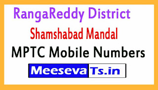 Shamshabad Mandal MPTC Mobile Numbers List RangaReddy District in Telangana State